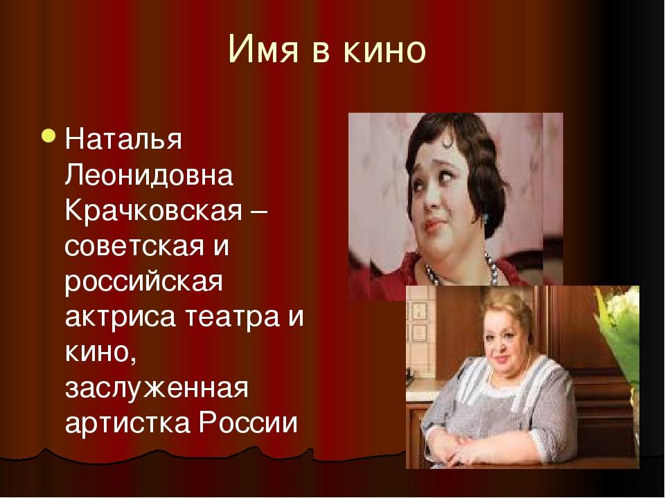 Имя в кино Наталья Леонидовна Крачковская – советская и российская актриса те...