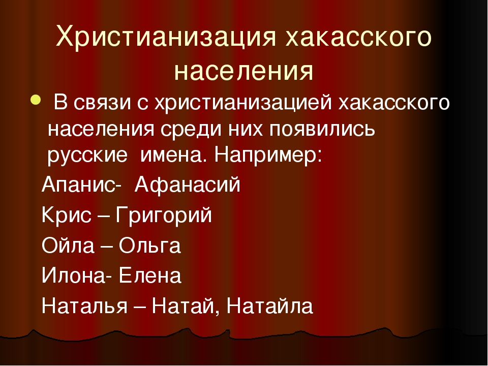 Христианизация хакасского населения В связи с христианизацией хакасского насе...