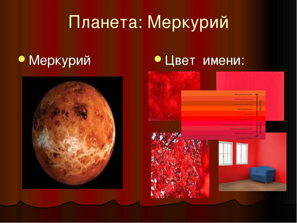 Планета: Меркурий Меркурий Цвет имени: алый