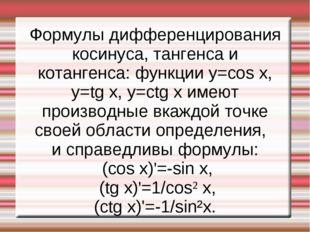 Формулы дифференцирования косинуса, тангенса и котангенса: функции y=cos x, y