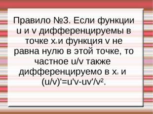 Правило №3. Если функции u и v дифференцируемы в точке x0 и функция v не равн