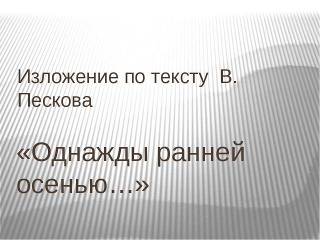 «Однажды ранней осенью…» Изложение по тексту В. Пескова