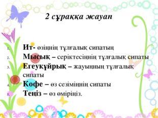 2 сұраққа жауап Ит- өзіңнің тұлғалық сипатың Мысық – серіктесіңнің тұлғалық с