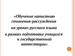 «Обучение написанию сочинения-рассуждения на уроках русского языка в рамках