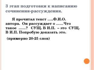 3 этап подготовки к написанию сочинения-рассуждения. Я прочитал текст …..Ф.И.