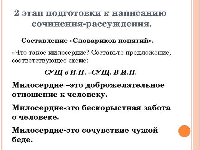 2 этап подготовки к написанию сочинения-рассуждения. Составление «Словариков...