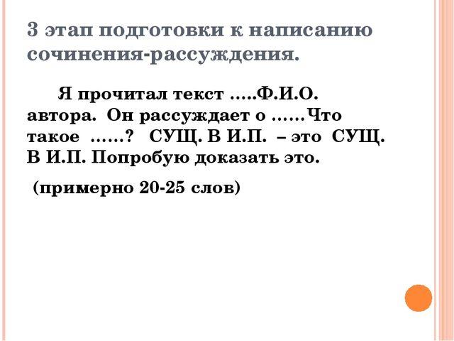3 этап подготовки к написанию сочинения-рассуждения. Я прочитал текст …..Ф.И....