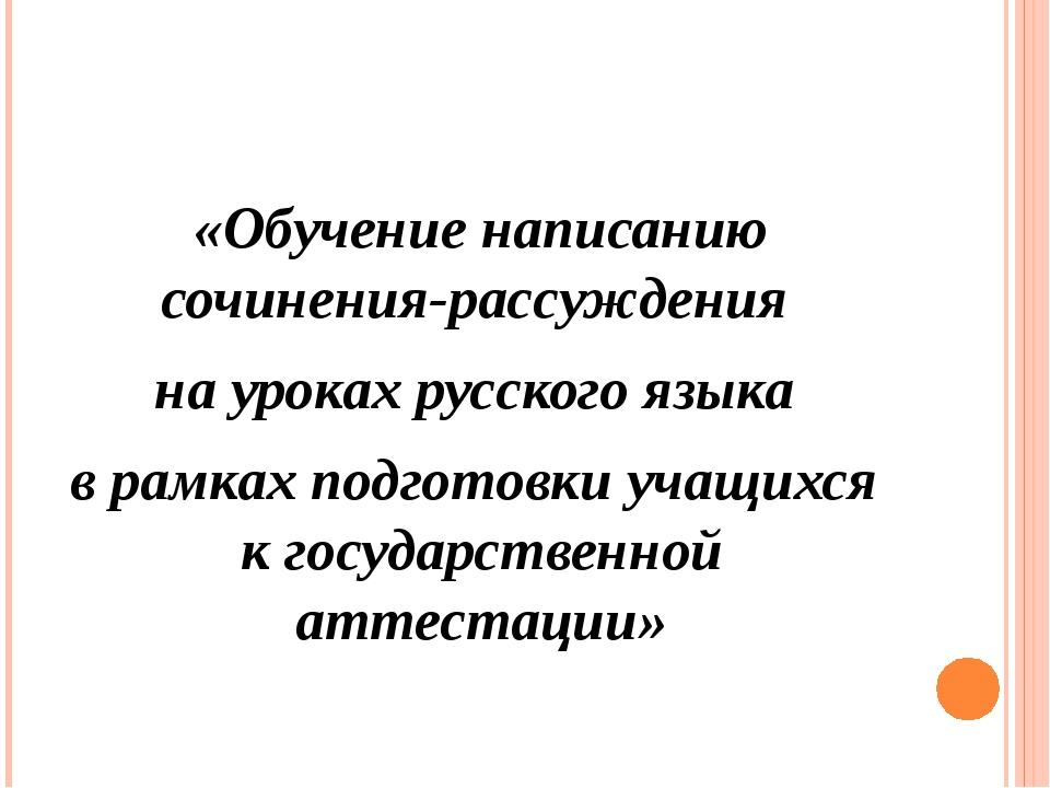 «Обучение написанию сочинения-рассуждения на уроках русского языка в рамках...