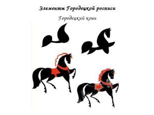 Элементы Городецкой росписи Городецкий конь