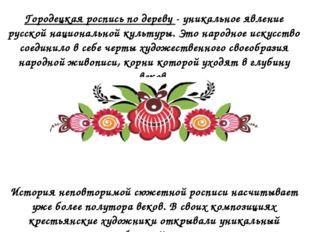 Городецкая роспись по дереву - уникальное явление русской национальной культу