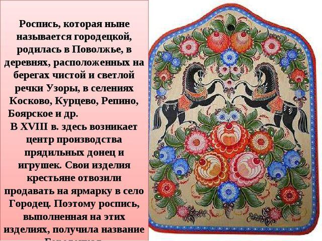 Роспись, которая ныне называется городецкой, родилась в Поволжье, в деревнях...