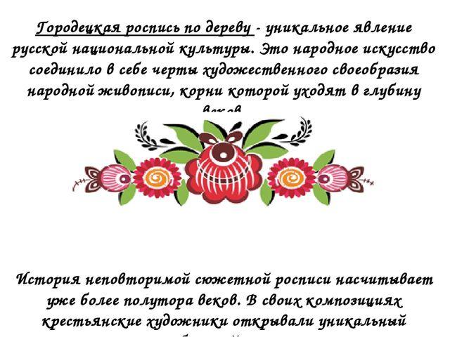 Городецкая роспись по дереву - уникальное явление русской национальной культу...