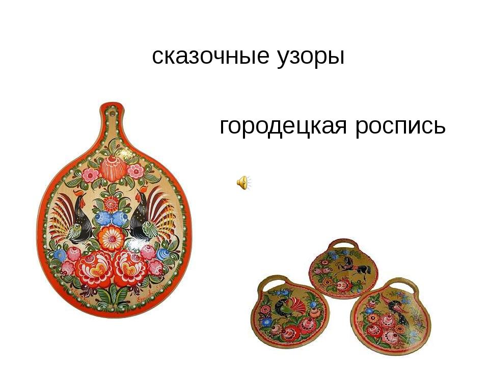 сказочные узоры городецкая роспись