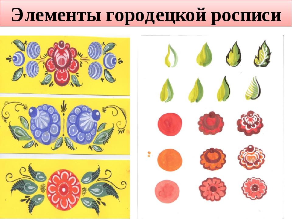 Элементы городецкой росписи