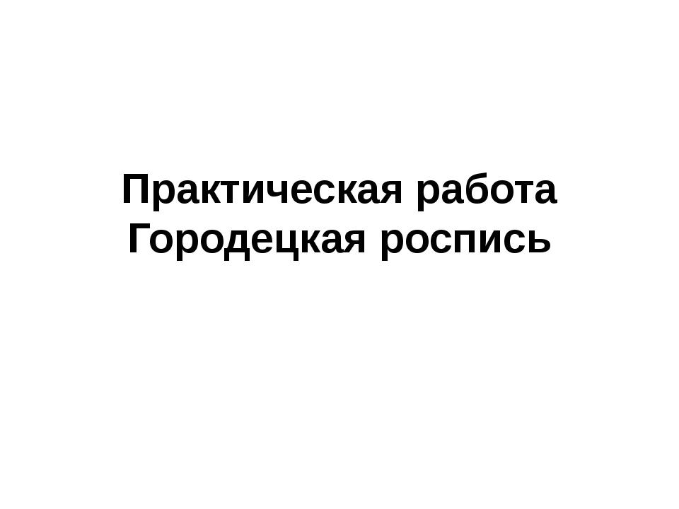 Практическая работа Городецкая роспись