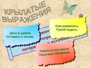 - слова и выражения, вошедшие в язык из определённых литературных источников