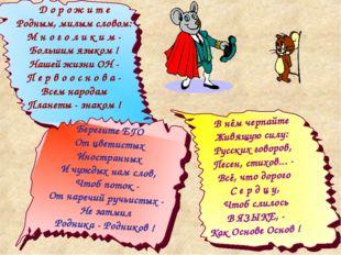 В нём черпайте Живящую силу: Русских говоров, Песен, стихов... - Всё, что дор