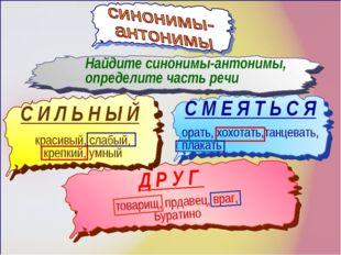 Найдите синонимы-антонимы, определите часть речи С И Л Ь Н Ы Й С М Е Я Т Ь С