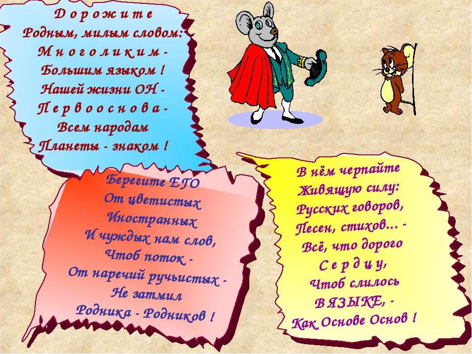 В нём черпайте Живящую силу: Русских говоров, Песен, стихов... - Всё, что дор...