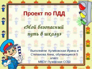 Проект по ПДД «Мой безопасный путь в школу» Выполнили: Куликовская Ирина и Ст