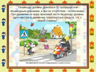 Пешеходы должны двигаться по тротуарам или пешеходным дорожкам, а при их отс