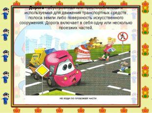 Дорога- обустроенная или приспособленная и используемая для движения транспо
