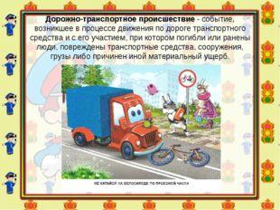Дорожно-транспортное происшествие- событие, возникшее в процессе движения по