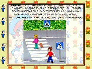Пешеход- лицо, находящееся вне транспортного средства на дороге и не произво