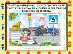 Пешеходный переход- участок проезжей части, обозначенный знаками и выделенн