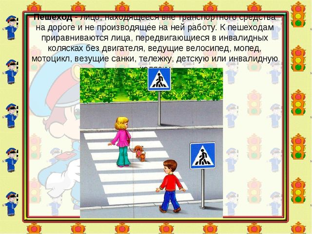 Пешеход- лицо, находящееся вне транспортного средства на дороге и не произво...