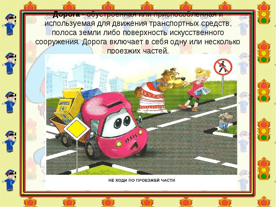Дорога- обустроенная или приспособленная и используемая для движения транспо...