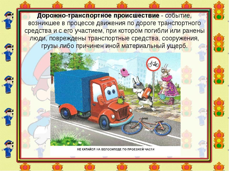 Дорожно-транспортное происшествие- событие, возникшее в процессе движения по...
