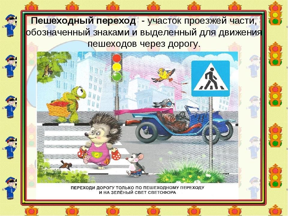 Пешеходный переход- участок проезжей части, обозначенный знаками и выделенн...