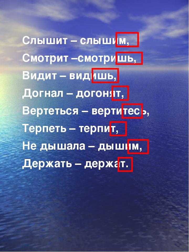 Слышит – слышим, Смотрит –смотришь, Видит – видишь, Догнал – догонят, Вертеть...
