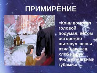 ПРИМИРЕНИЕ «Конь помотал головой, подумал, потом осторожно вытянул шею и взял