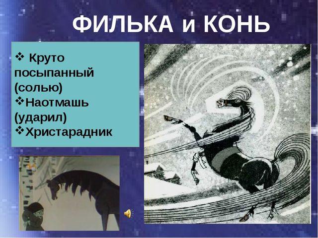 ФИЛЬКА и КОНЬ Круто посыпанный (солью) Наотмашь (ударил) Христарадник Круто п...