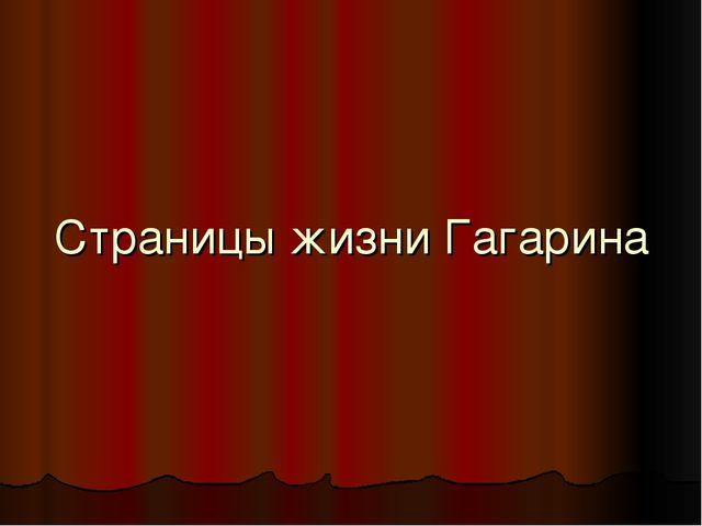 Страницы жизни Гагарина