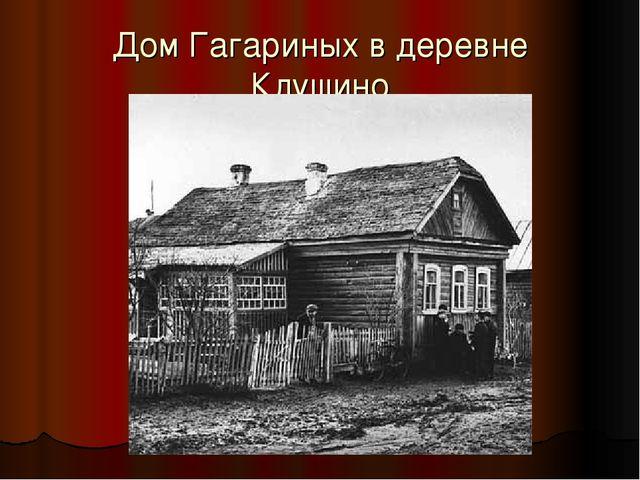 Дом Гагариных в деревне Клушино