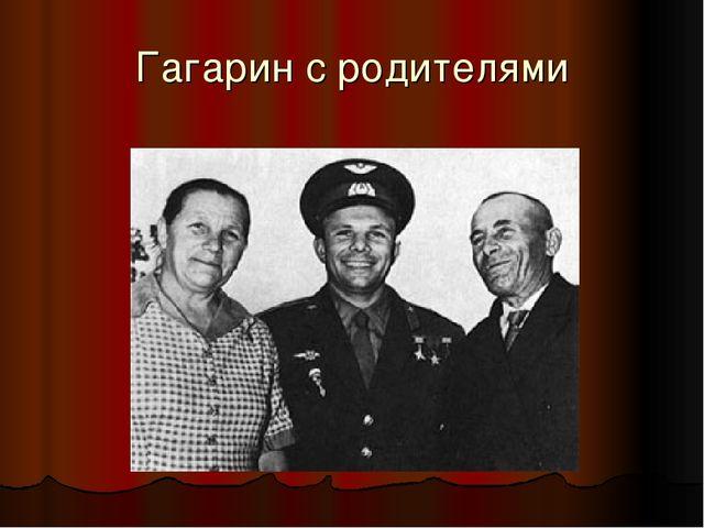 Гагарин с родителями
