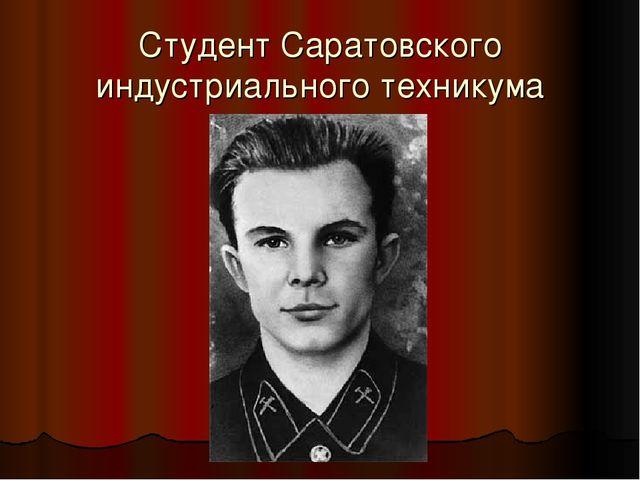 Студент Саратовского индустриального техникума