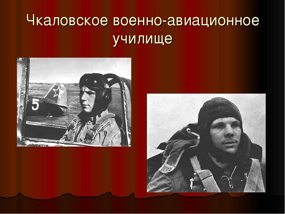 Чкаловское военно-авиационное училище