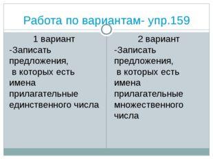 Работа по вариантам- упр.159 1 вариант -Записать предложения, в которых есть