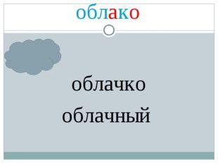 облако облачко облачный