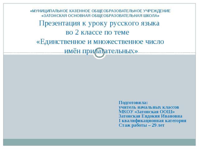 Подготовила: учитель начальных классов МКОУ «Затонская ООШ» Затонская Евдокия...