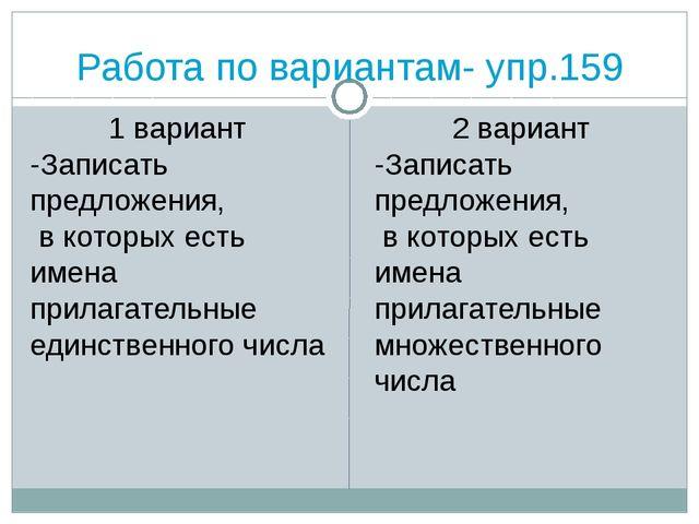 Работа по вариантам- упр.159 1 вариант -Записать предложения, в которых есть...