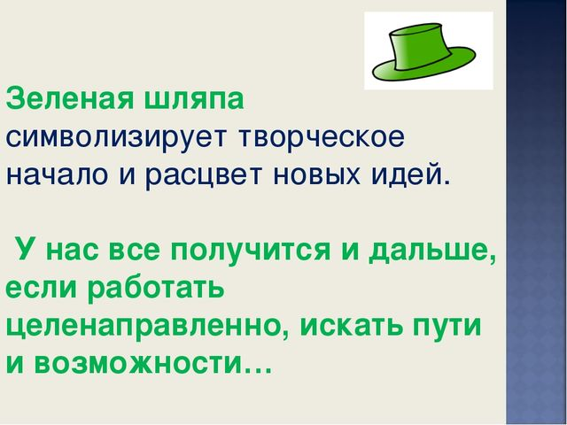 Зеленая шляпа символизирует творческое начало и расцвет новых идей. У нас все...