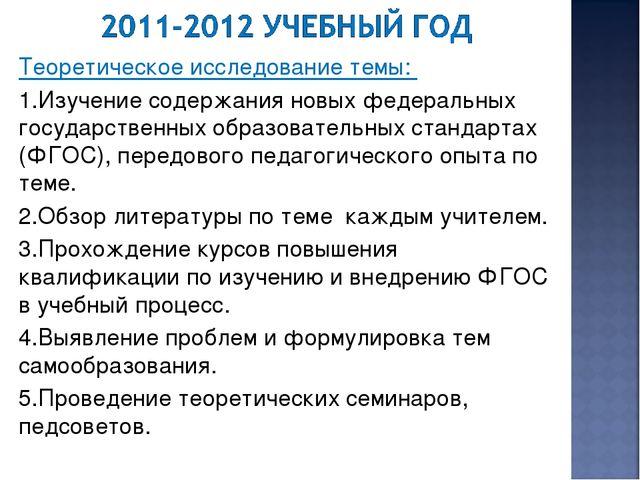 Теоретическое исследование темы: 1.Изучение содержания новых федеральных госу...