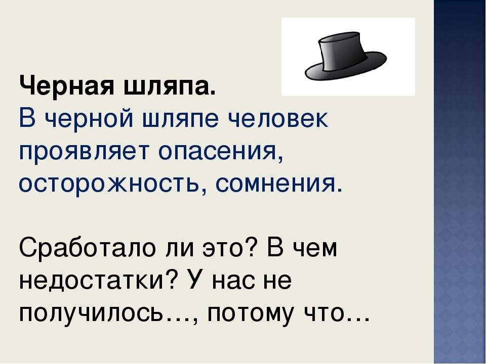 Черная шляпа. В черной шляпе человек проявляет опасения, осторожность, сомнен...