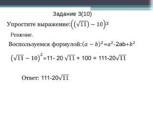 Задание 3(10) Решение.