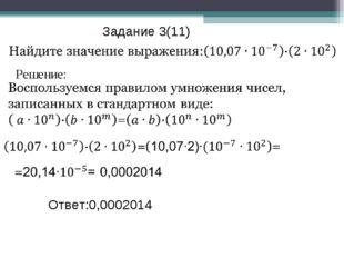 Задание 3(11) Решение: Ответ:0,0002014
